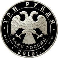 Аверс монеты «Ансамбль Круглой площади, г.Петрозаводск»
