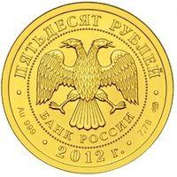 Реверс монеты « Георгий Победоносец»