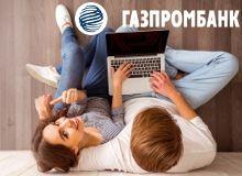 Газпромбанк предлагает потребительский кредит на любые цели от 12.25%